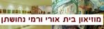 בית אורי ורמינחושתן