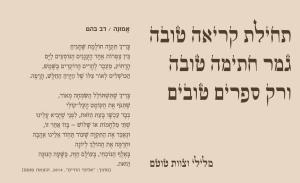 Gmar Hatima-03 (1)