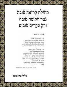 Gmar Hatima-04