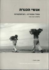 Anshey Kineret cover