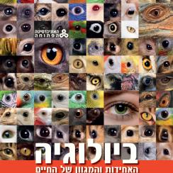 ביולוגיה המגוון והאחידות של החיים